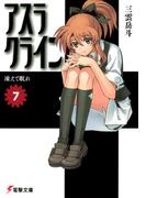 アスラクライン(7) 凍えて眠れ(電撃文庫)