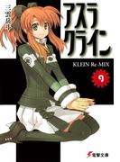 アスラクライン(9) KLEIN Re-MIX(電撃文庫)