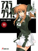 アスラクライン(11) めぐりあい異世界(電撃文庫)