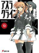 アスラクライン(13) さくらさくら(電撃文庫)