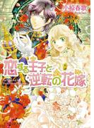 恋する王子と逆転の花嫁 6(B's‐LOG文庫)