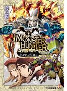 モンスターハンター EPISODE~ novel.4(ファミ通文庫)