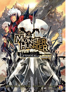 モンスターハンター EPISODE~ novel.5(ファミ通文庫)