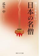 知っておきたい日本の名僧(角川ソフィア文庫)