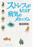 ストレスがもたらす病気のメカニズム(角川ソフィア文庫)