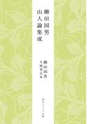 柳田国男 山人論集成(角川ソフィア文庫)