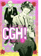 CGH!〈Cactus,Go to Heaven!〉(3)(フィールコミックス)