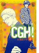 CGH!〈Cactus,Go to Heaven!〉(4)(フィールコミックス)