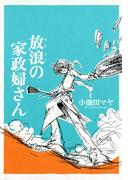 放浪の家政婦さん(フィールコミックス)