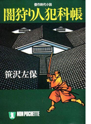 闇狩り人犯科帳(祥伝社文庫)
