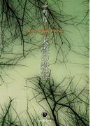 天啓の殺意(創元推理文庫)