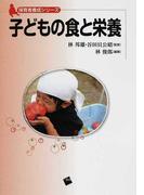 子どもの食と栄養 (保育者養成シリーズ)