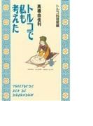 トルコで私も考えた トルコ料理屋編 (愛蔵版コミックス)(愛蔵版コミックス)