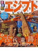 るるぶエジプト カイロ・ギザ ルクソール アブ・シンベル アスワン 2013 (るるぶ情報版 Europe)