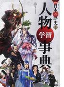 学研まんがNEW日本の歴史 別巻1 人物学習事典