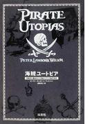 海賊ユートピア 背教者と難民の17世紀マグリブ海洋世界