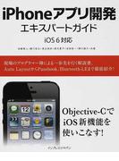 iPhoneアプリ開発エキスパートガイド