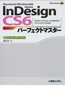 Adobe InDesign CS6パーフェクトマスター ダウンロードサービス付 (Perfect Master)