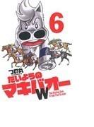 たいようのマキバオーW 6 (週刊プレイボーイ・コミックス)