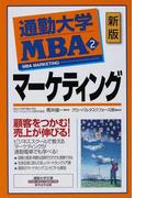 通勤大学MBA 新版 2 マーケティング