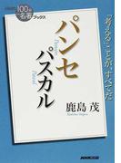 パンセ パスカル 「考える」ことが、すべてだ (NHK「100分de名著」ブックス)