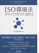 ISO環境法クイックガイド 2013