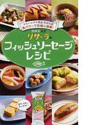 DHA入りリサーラのフィッシュソーセージレシピ マルハニチロ食品社員公認魚パワーで気軽に健康! (ミニCookシリーズ FAST)