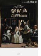 謎解き西洋絵画