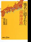 地名に隠された「南海津波」 (講談社+α新書)(講談社+α新書)