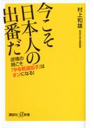 今こそ日本人の出番だ 逆境の時こそ「やる気遺伝子」はオンになる! (講談社+α新書)(講談社+α新書)