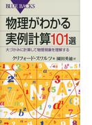 物理がわかる実例計算101選 大づかみに計算して物理現象を理解する (ブルーバックス)(ブルー・バックス)