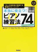 本当に役立つ!ピアノ練習法74 15人の指導者が実践する最強のトレーニング まだまだ知りたい!編