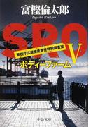 SRO 警視庁広域捜査専任特別調査室 5 ボディーファーム (中公文庫)(中公文庫)