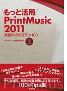 もっと活用PrintMusic 2011 楽譜作成の豆テク100 Win & Mac