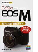 Canon EOS M基本&応用撮影ガイド EOS Mを自由自在に使いこなそう! (今すぐ使えるかんたんmini)