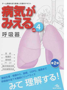 病気がみえる 第2版 vol.4 呼吸器