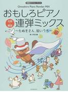 おもしろピアノ連弾ミックス たぬきさん、狙いうち 名曲×童謡 (ピアノ連弾 発表会でパフォーマンス!)