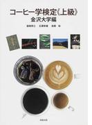 コーヒー学検定《上級》