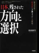 日本、残された方向と選択 緊急分析!!近未来の予測・予言を大解明! 巧妙に仕組まれてきた歴史のプロセス、報道されない新事実