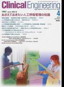 クリニカルエンジニアリング 臨床工学ジャーナル Vol.24No.4(2013−4月号) 特集おさえておきたい人工呼吸管理の知識