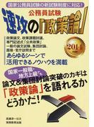 公務員試験速攻の「政策論」 国家公務員試験の新試験制度に対応! 2014年度版