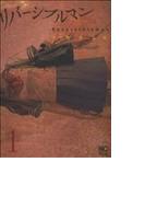 リバーシブルマン(NICHIBUN COMICS) 4巻セット(NICHIBUN COMICS)