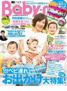 Baby-mo 2013年春夏号