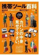 携帯ツール百科 あなたのデジタルデバイス見せて下さい