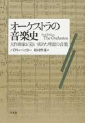 オーケストラの音楽史 大作曲家が追い求めた理想の音楽