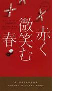 赤く微笑む春 (HAYAKAWA POCKET MYSTERY BOOKS)(ハヤカワ・ポケット・ミステリ・ブックス)