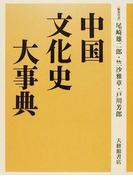中国文化史大事典