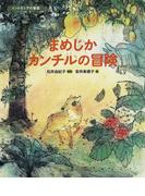 まめじかカンチルの冒険 インドネシアの昔話 (ランドセルブックス インドネシアの物語)