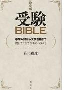 受験BIBLE 決定版 中学入試から大学合格まで−親はどこまで関わるべきか?