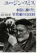 ユージン・スミス 水俣に捧げた写真家の1100日